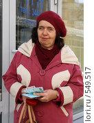Купить «Женщина вышла из банка с деньгами», фото № 549517, снято 8 ноября 2008 г. (c) Михаил Смыслов / Фотобанк Лори