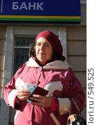 Пенсионерка с деньгами около банка. Стоковое фото, фотограф Михаил Смыслов / Фотобанк Лори