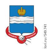 Купить «Герб города Калуга, иллюстрация», иллюстрация № 549741 (c) Владислав Пугачев / Фотобанк Лори