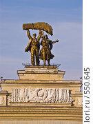 Купить «Всероссийский выставочный центр, фрагмент арки центрального входа», фото № 550645, снято 28 октября 2008 г. (c) Эдуард Межерицкий / Фотобанк Лори