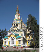 Вознесенский кафедральный собор. Алма-Ата (2008 год). Стоковое фото, фотограф Ирина Таболина / Фотобанк Лори