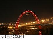 Купить «Живописный мост ночью. Панорама ночной Москвы.», фото № 553941, снято 8 ноября 2008 г. (c) Наталья Волкова / Фотобанк Лори