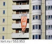 Купить «Баннер с информацией о продаже квартиры на фасаде нового дома. Курганская улица, 3. Москва», эксклюзивное фото № 553953, снято 8 ноября 2008 г. (c) lana1501 / Фотобанк Лори