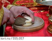 Купить «Священник разрезает просфору для причастия», фото № 555057, снято 2 ноября 2008 г. (c) Николай Комаровский / Фотобанк Лори