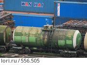 Купить «Вагон-цистерна», фото № 556505, снято 27 сентября 2008 г. (c) Kate Kovalenko / Фотобанк Лори