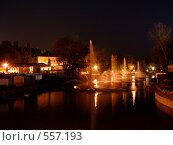 Фонтаны вечером (2008 год). Стоковое фото, фотограф Иван Маршинин / Фотобанк Лори