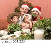 Купить «Семья из четырех человек встречает Новый Год быка (коровы)», фото № 561233, снято 14 ноября 2008 г. (c) Анна Игонина / Фотобанк Лори