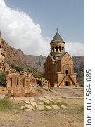 Купить «Церковный комплекс Нораванк, Армения», фото № 564085, снято 27 августа 2008 г. (c) Марианна Меликсетян / Фотобанк Лори