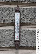 Термометр. Стоковое фото, фотограф Ирина Чернявская / Фотобанк Лори