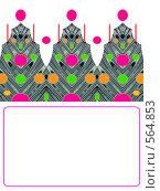 Купить «Новогодняя абстракция с местом для письма или поздравления», иллюстрация № 564853 (c) Светлана Кудрина / Фотобанк Лори