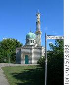 Купить «Мечеть в Потсдаме», фото № 573093, снято 18 ноября 2018 г. (c) Дмитрий Савостин / Фотобанк Лори