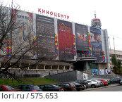 Купить «Киноцентр на Пресненской, Москва», фото № 575653, снято 4 ноября 2008 г. (c) Камбулина Татьяна / Фотобанк Лори