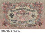 Купить «Три рубля 1905 год. Россия», фото № 576397, снято 14 августа 2018 г. (c) Валерий Назаров / Фотобанк Лори
