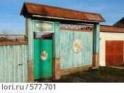 Купить «Заводоуковск. Резные ворота», фото № 577701, снято 15 ноября 2008 г. (c) Александр Тараканов / Фотобанк Лори