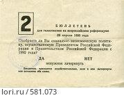 Бюллетень для  голосования на референдуме 1993года. Стоковое фото, фотограф Сергей Шустов / Фотобанк Лори