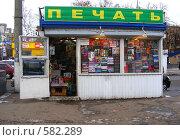 """Купить «Киоск """"Печать""""», эксклюзивное фото № 582289, снято 24 ноября 2008 г. (c) lana1501 / Фотобанк Лори"""