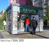 """Купить «Киоск """"Печать""""», эксклюзивное фото № 584389, снято 8 мая 2008 г. (c) lana1501 / Фотобанк Лори"""