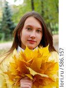Купить «Портрет девушки с кленовыми листьями», фото № 586157, снято 1 октября 2008 г. (c) Мирослава Безман / Фотобанк Лори