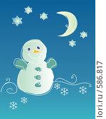Купить «Снеговик», иллюстрация № 586817 (c) Типляшина Евгения / Фотобанк Лори
