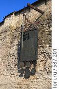 Купить «Псков.Щит с гербом на стене Кремля.», фото № 587201, снято 5 апреля 2008 г. (c) АЛЕКСАНДР МИХЕИЧЕВ / Фотобанк Лори