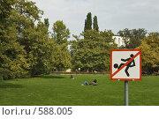 Знак, запрещающий играть в футбол (2008 год). Редакционное фото, фотограф Ирина Доронина / Фотобанк Лори