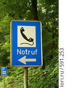 Купить «Дорожный знак: телефон», фото № 591253, снято 11 июля 2008 г. (c) Дмитрий Котов / Фотобанк Лори