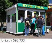 """Купить «Киоск """"Куры-гриль""""», эксклюзивное фото № 593733, снято 5 июня 2008 г. (c) lana1501 / Фотобанк Лори"""