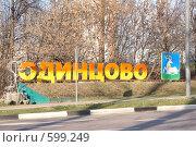 "Купить «Надпись ""Одинцово""», фото № 599249, снято 12 ноября 2008 г. (c) Ольга Лерх Olga Lerkh / Фотобанк Лори"
