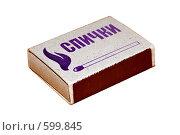 Купить «Коробка спичек», фото № 599845, снято 2 декабря 2008 г. (c) Олег Гуличев / Фотобанк Лори