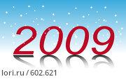 Новый Год. 2009. Стоковая иллюстрация, иллюстратор Александр Асланов / Фотобанк Лори