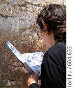 Купить «Девушка молится у Стены Плача, Иерусалим», фото № 604633, снято 12 июня 2007 г. (c) Ярослава Синицына / Фотобанк Лори