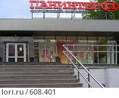 """Купить «Фирменный магазин """"Панинтер""""», эксклюзивное фото № 608401, снято 20 мая 2008 г. (c) lana1501 / Фотобанк Лори"""
