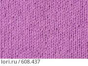 Купить «Нежно-сиреневый вязаный материал,фон», фото № 608437, снято 31 марта 2008 г. (c) Gagara / Фотобанк Лори