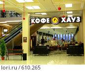 Купить «Кофе Хауз», фото № 610265, снято 9 декабря 2008 г. (c) Юлия Подгорная / Фотобанк Лори