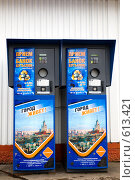 Купить «Автомат по приему использованных банок и бутылок», фото № 613421, снято 8 февраля 2006 г. (c) Юлия Сайганова / Фотобанк Лори