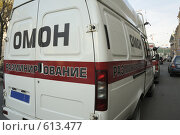 Купить «Автомобиль ОМОН разминирование», фото № 613477, снято 21 октября 2008 г. (c) Vladimir Kolobov / Фотобанк Лори