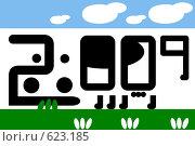 Купить «Корова 2009», иллюстрация № 623185 (c) Варенов Александр Владимирович / Фотобанк Лори