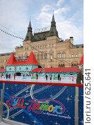 Купить «Каток на Красной площади перед зданием ГУМа», фото № 625641, снято 20 декабря 2008 г. (c) Екатерина Овсянникова / Фотобанк Лори