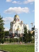Купить «Екатеринбург. Храм-на-Крови», фото № 625977, снято 16 августа 2008 г. (c) Дима Рогожин / Фотобанк Лори