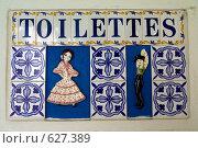 Купить «Надпись в Бенальмадене. Испания.», фото № 627389, снято 21 сентября 2008 г. (c) УНА / Фотобанк Лори
