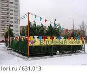 Купить «Елочный базар, Хабаровская улица, район Гольяново, Москва», эксклюзивное фото № 631013, снято 24 декабря 2008 г. (c) lana1501 / Фотобанк Лори