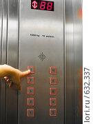 Кнопки в кабине пассажирского лифта грузоподъемностью 1000 кг. Стоковое фото, фотограф Борис Двойников / Фотобанк Лори