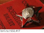 Орден Красной Звезды и военный билет. Стоковое фото, фотограф Владимир Цветов / Фотобанк Лори
