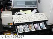 Купить «Кассовый аппарат.Деньги рубли.», фото № 636337, снято 29 декабря 2008 г. (c) Александр Грачев / Фотобанк Лори