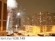 Купить «Новогодний фейерверк», фото № 638149, снято 1 января 2009 г. (c) Astroid / Фотобанк Лори