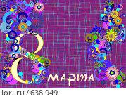 Купить «Открытка на 8 марта. Растровая версия векторной иллюстрации.», иллюстрация № 638949 (c) Камбулина Татьяна / Фотобанк Лори