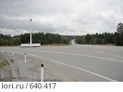 Купить «Трасса М-5. Поворот на Златоуст», эксклюзивное фото № 640417, снято 11 сентября 2008 г. (c) Ivan I. Karpovich / Фотобанк Лори