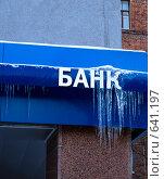 Счета заморожены. Стоковое фото, фотограф Фёдоров Евгений / Фотобанк Лори