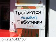 Купить «Объявление о приеме на работу», фото № 643153, снято 1 сентября 2008 г. (c) Владимир Сергеев / Фотобанк Лори
