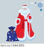 Купить «Русский дед мороз с мешком подарков», иллюстрация № 644893 (c) Алексей Григорьев / Фотобанк Лори